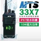 MTS 33X7 10W大功率 IP67防水防塵 超大容量電池 超清晰通話 免執照 無線電 對講機