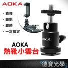 AOKA 原廠 熱靴 小雲台 含手機夾 直撥 錄影 縮時攝影 一次搞定