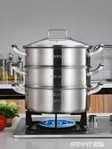 德國304不銹鋼蒸籠三層加厚蒸鍋家用3層2層多層蒸鍋進口蒸鍋40cm ATF 奇妙商鋪