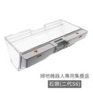 小米/ 石頭/ 石頭二代(S6) 掃地機器人集塵盒(副廠)