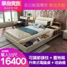【IKHOUSE】單身貴族多功能智慧床 單人3.5尺 皮床 塌塌米床組 非按摩皮床 非智能床