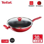 Tefal法國特福 美食家系列30CM不沾炒鍋加蓋(電磁爐適用) SE-G1359495