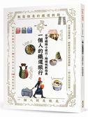 一個人的鐵道旅行:台灣鐵路小旅行,路線規劃指南