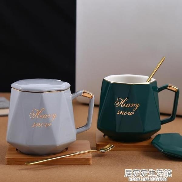杯子陶瓷家用咖啡杯創意個性潮流馬克杯帶蓋勺辦公室情侶水杯男女 居家家生活館