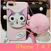 【萌萌噠】iPhone 7  (4.7吋)  新款可愛閃粉貓咪旋轉鏡子保護殼 全包軟殼 手機殼 附掛繩+毛球