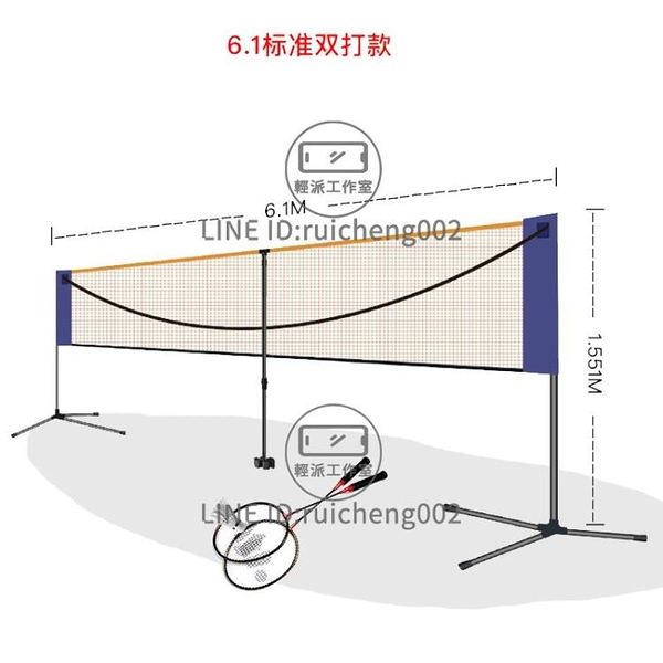 羽毛球網便攜羽毛球網架標準網戶外折疊移動標準支架子【輕派工作室】