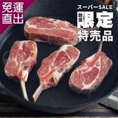 勝崎生鮮 紐西蘭頂級小羊OP肋排4盒組 (300公克±10%/1盒)【免運直出】