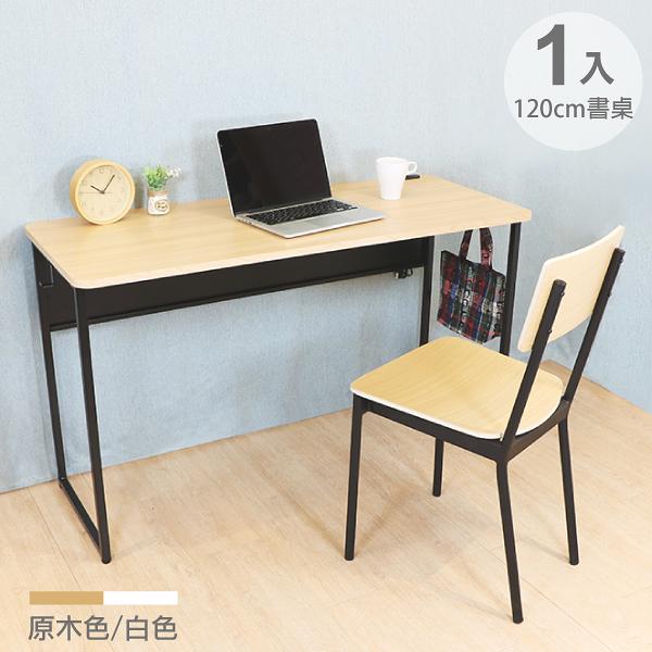 書桌 桌子 電腦桌 木紋質感雙孔插座辦公桌(120cm) 天空樹生活館