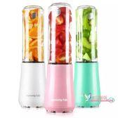 榨汁機 便攜式榨汁機家用全自動果蔬多功能迷你果汁杯 3色