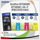 Brother BTD60BK+BT5000CMY 原廠4色墨水組(各1瓶) ◆黑色列印張數:約6500張 ◆彩色列印張數:約5000張