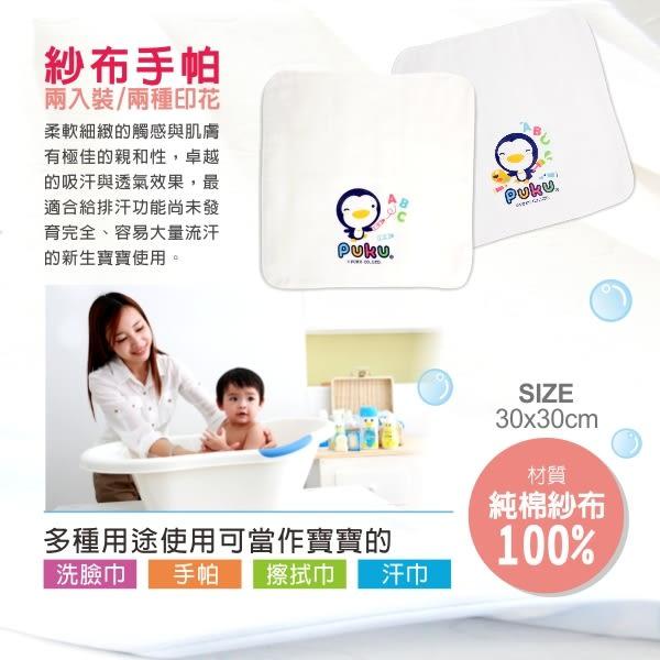 【奇買親子購物網】PUKU 紗布手帕(2入)