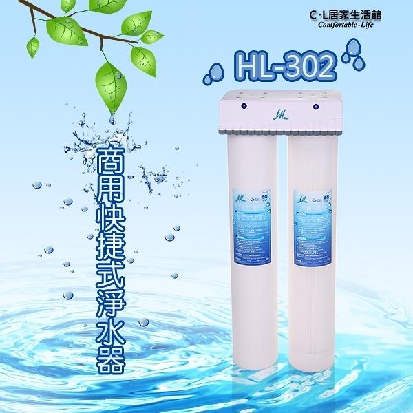 【 C . L 居家生活館 】HL-302 商用二道快捷式淨水器