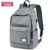 休閒雙肩包韓版簡約旅行背包電腦包時尚潮流