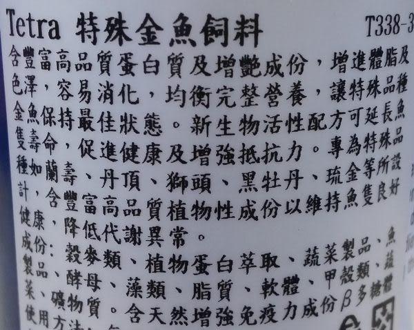 【西高地水族坊】德國Tetra 特殊金魚飼料250ml(新生物活性配方)