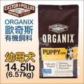 [寵樂子]《美國ORGANIX歐奇斯 》有機飼料 - 幼母犬 14.5LB (約6.58kg)