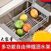 可伸縮水槽瀝水籃廚房不銹鋼水池瀝水架長方形碗碟洗菜盆濾水淘菜