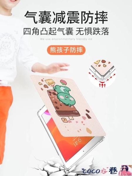 蘋果平板ipad保護套2021新款10.2英寸ipad8硅膠殼平板電腦75氣囊全包防摔air34可愛a2197透明pro11七八代