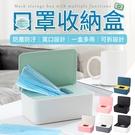 《口罩收納!抽取更方便》 口罩收納盒 衛生紙盒 桌面收納 口罩盒 收納盒 面紙盒 紙巾盒