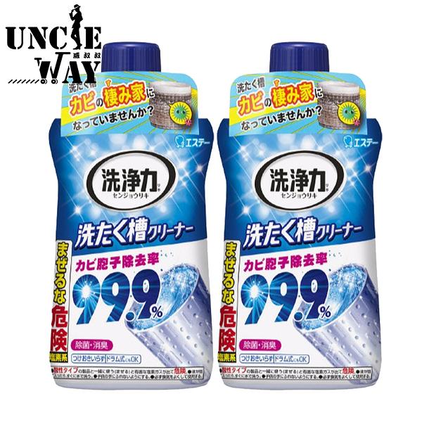 ST雞仔牌 日本 99.9% 洗衣槽清潔劑 550g Uncle-Way威叔叔 洗槽清潔 清潔劑【JP0044】