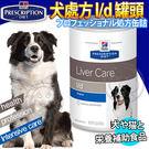 【培菓平價寵物網 】美國Hills希爾思》犬處方l/d肝臟健康配方370g*24罐