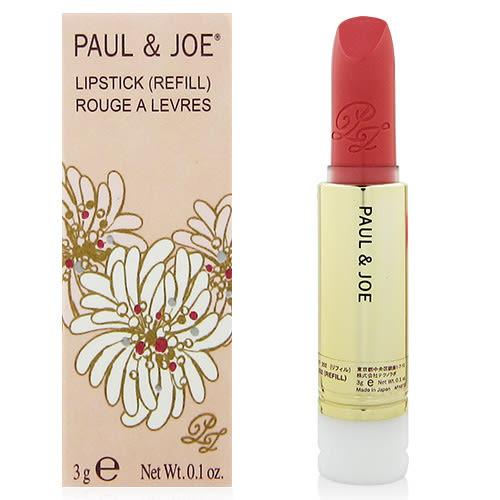 PAUL&JOE 巴黎訂製唇膏3g(補充蕊)#202 (效期至2020.01)[QEM-girl]