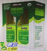 [COSCO代購] W1120057 科克蘭 有機綠色蔬果汁 1公升 X 2瓶入