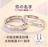 戒指戒指你的名字情侶對戒男士女款日韓簡約光面活口定制刻字  奈斯女裝