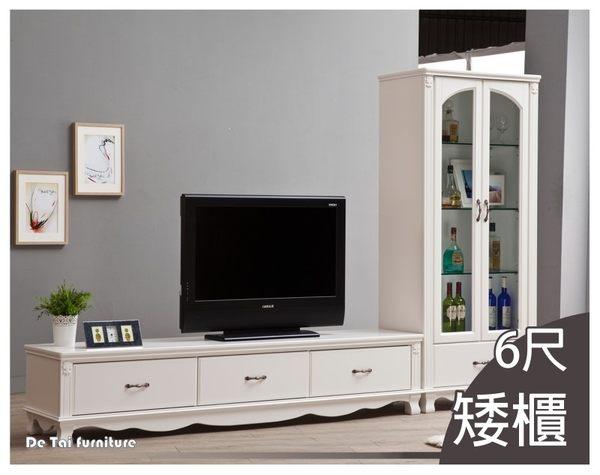 【德泰傢俱工廠】凡絲法式烤白半實木6尺矮櫃/電視櫃/TV櫃/長櫃