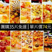 瑪莉屋口袋比薩pizza【披薩團購35片】單片價只要74元/等同63折/免運