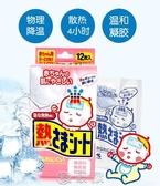 [快速出貨] 【小林制藥】小林散熱貼嬰兒用降溫冰寶貼12片0-2歲冰涼貼寶寶貼 現貨快出