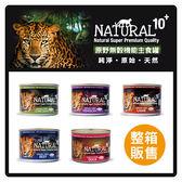 【力奇】NATURAL 10+ 原野機能 貓用無穀主食罐185g*24罐/1箱 -1512元【口味可混搭】(C182E11-1)