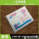浴袋 130*130泡澡袋嬰兒家用圓形游泳池一次性塑料袋游泳洗澡桶塑料膜igo 寶貝計畫
