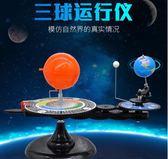 地球儀 太陽月亮地球三球運行儀 帶燈學生用教學模 非凡小鋪