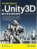 二手書博民逛書店《熱門遊戲的關鍵技術:用Unity3D建立有生命的角色》 R2Y ISBN:9789863791867
