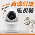 1080P 高清 夜視 無線網路 家用 攝影 錄音 WIFI 雙向通話 安全 監視器 攝像頭 遠端 旋轉無死角