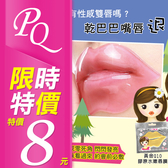 玩美日記 唇膜 黃金Q10膠原水嫩/櫻桃C玻尿酸粉嫩 一入 兩款可選 【PQ 美妝】