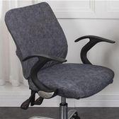 椅套 通用電腦椅套罩分體辦公室椅子套升降旋轉座椅套椅背靠背套凳子套【快速出貨八折特惠】