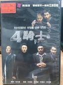 挖寶二手片-Y71-068-正版DVD-韓片【4騎士】-黑道中有四個狠角色 他們重義氣 重感情-朴俊圭/許俊豪