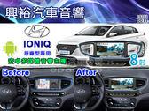 【專車專款】17~18年 現代IONIQ 專用8吋觸控螢幕安卓多媒體主機*藍芽+導航+安卓*無碟四核心
