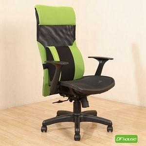 《DFhouse》麥古德-全網腰枕辦公椅-紫色 綠色