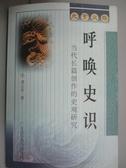 【書寶二手書T3/一般小說_NAW】呼喚史識 : 當代長篇創作的史觀硏究_譚元享
