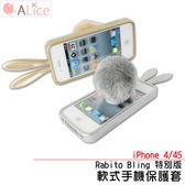 Rabito 兔子 iPhone 4 / 4S 保護套 Bling 特別版【C-I4-004】香檳金/質感銀 保護套 Alice3C