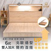 【本木】艾拉菈 北歐插座LED燈房間二件組收納升級款-雙人加大6尺 床梧桐
