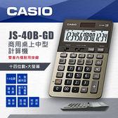 CASIO專賣店CASIO 卡西歐 計算機 JS-40B-GD 黑金 大螢幕 14位數