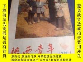 二手書博民逛書店罕見陜西青年(1976-1)試刊號Y28358 出版1976