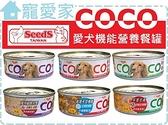 【寵愛家】COCO愛犬機能營養餐罐80g