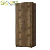 【綠家居】道夫 淺胡桃2.5尺三門雙吊衣櫃/收納櫃