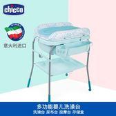 chicco智高多功能折疊嬰兒洗澡台換尿布台嬰兒護理台按摩台撫觸台【快速出貨八五折】jy