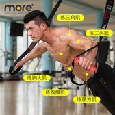 trx懸掛式訓練帶家用彈力帶女運動腿部胸部肌肉健身器材拉力繩男限時促銷!