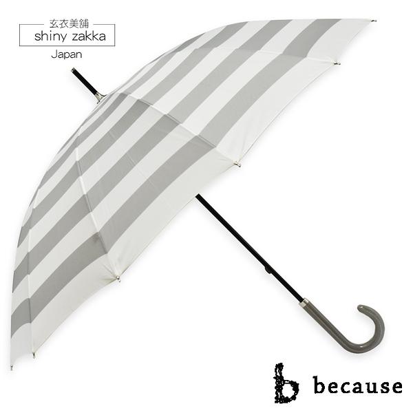 晴雨傘-日本品牌because抗UV雨傘/陽傘-灰白條紋-晴雨兼用-玄衣美舖